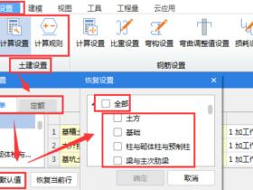 广联达如何将计算规则/计算设置/节点设置恢复成默认状态?