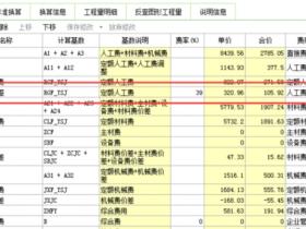 云计价【四川】2015定额如何调整人工?