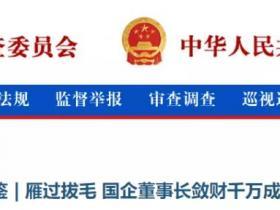 利用工程款拨付等受贿上千万,四川一国企原董事长被判19年!