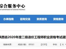 陕西2020二级造价师报名时间出炉
