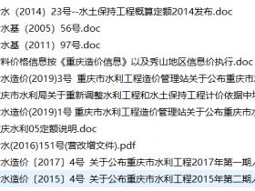 重庆市水利工程造价政策文件汇编
