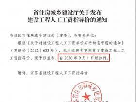 上涨!江苏发布最新《建设工程人工工资指导价》,9月1日起执行