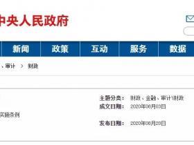 重磅!《中华人民共和国预算法实施条例》10月1日起施行
