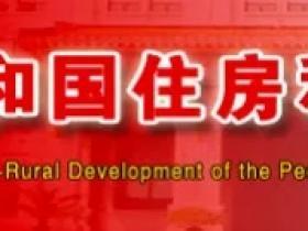 大力推行工程总承包、发展全过程工程咨询,九部门联合发文