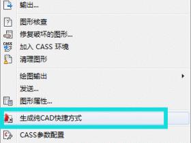 CASS软件常见问题汇总 总有一个是你刚需的