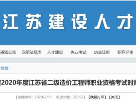江苏2020二级造价师考试时间出炉