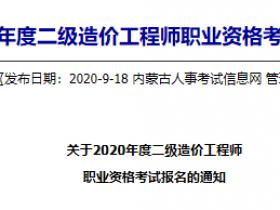 内蒙古2020二级造价师考试时间出炉