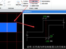 广联达GTJ中,如何设置升降板?