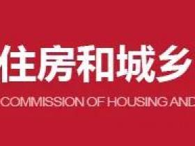 北京:12月1日起,新版《建设工程安全文明施工费费用标准》全市施行
