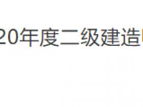 贵阳市关于2020年度二级建造师考试报名通知