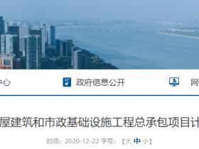 杭州:工程总承包计价有办法了!