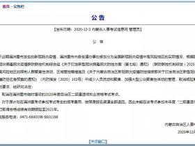 明天二建考试,内蒙古满洲里突然取消!报考费用全部退回