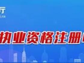 福建:二级建造师执业资格机考服务项目预公告