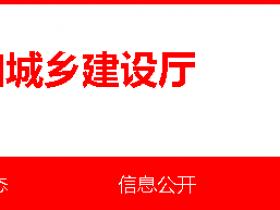 河南:住建厅印发省工程造价改革试点工作实施方案