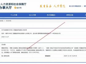 安徽2020二级建造师考试成绩公布