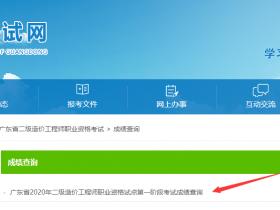 广东2020二级造价师考试(第一批)成绩公布