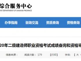 陕西2020二级建造师考试成绩公布