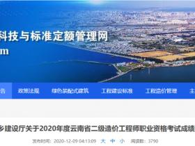 云南2020二级造价师考试成绩公布