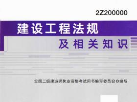 2020年版二建《法规》电子版教材