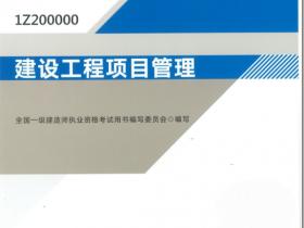 2020版一建《工程管理》电子版教材