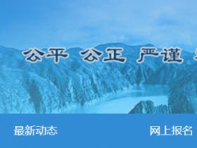 甘肃2020年二级建造师成绩公布