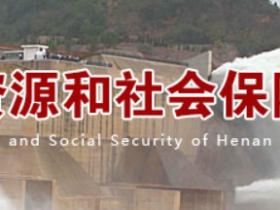 河南2020年二级建造师成绩公布