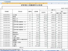 宏业怎么导出评审项目工程量清单与计价表