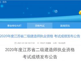 江苏2020二级建造师考试成绩公布
