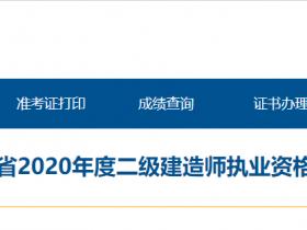 青海2020年二级建造师成绩公布