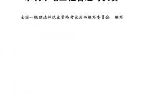 2020版一建《水利实务》电子版教材