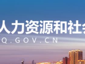 重庆2020二级建造师成绩公布