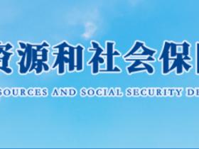 四川2020二级建造师成绩公布