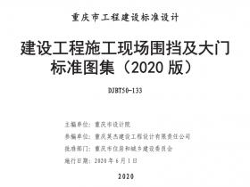 重庆2021年二级建造师报名时间