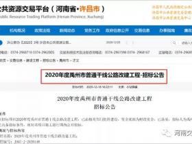 """5个亿被""""套路"""",禹州公路改建工程串标黑洞"""
