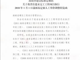 琼建标定函〔2021〕14号 关于我省在建未完工工程项目执行2018年1月1日前颁布定额人工单价调整的复函