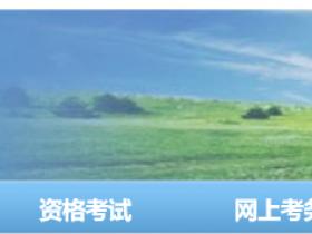 内蒙古2020二级建造师成绩公布