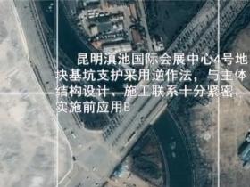 国际会展中心逆作法基坑支护设计BIM应用!