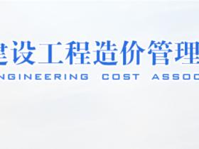 浙江2021二级造价师考试时间出炉