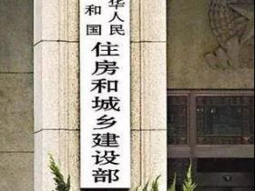 住建部发布60家工程造价咨询甲级资质企业名单