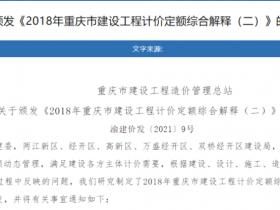 重庆2018定额综合解释(二)正式发布!5月1日起正式执行!