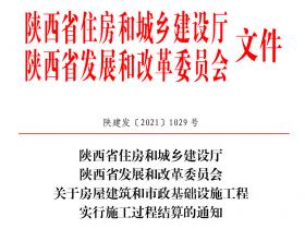 陕西省:施工过程结算,2021年4月10日起执行