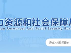 天津2021年二级建造师报名时间