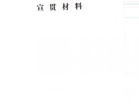 河南2016定额宣贯材料