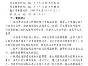 北京2021年二级造价师报名时间出炉