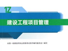 2021版一建《项目管理》电子版教材