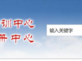 广西:2021年一级造价师开始报名