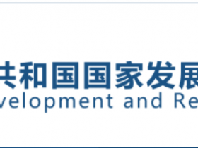 国家发展改革委集中解答招投标疑难问题
