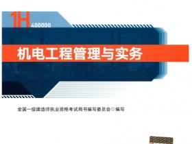 2021版一建《机电实务》电子版教材