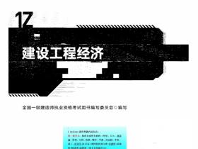 2021版一建《工程经济》电子版教材