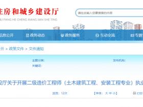 四川:关于开展二级造价工程师(土木建筑工程、安装工程专业)执业资格注册工作的通知